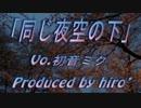 【初音ミク】『同じ夜空の下』(プロトタイプ版)【オリジナル曲】