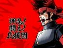 【実況】 押忍!闘え!応援団 part1 thumbnail