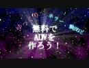 【ニコニコ動画】【ゆっくり】無料でADV(脱出、ホラー等)を作ろう!第十回を解析してみた