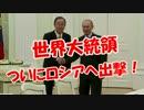 【ニコニコ動画】【世界大統領】 ついにロシアへ出撃!を解析してみた