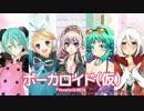 【ミク・リン・ルカ】 ボーカロイド(仮) 【GUMI・IA・?!】