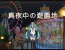 【初音ミク】 真夜中の遊園地 【オリジナル】