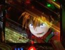 【パチンコ】CRヱヴァンゲリヲン7 Smile Model ~PART32 thumbnail
