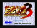 【ニコ生】PS2 餓狼伝説3【341タイトル目】