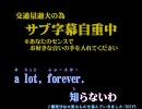 組曲『ニコニコ動画』を漢らしく宮崎弁で [いさじ]