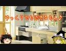 第27位:【ゆっくり料理】チョコミントアイスを作ってみた thumbnail