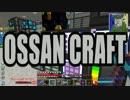 【Minecraft】ありきたりなオッサンクラフト