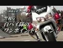 【ニコニコ動画】2014年 白バイ隊のワンポイントレッスン! Part1を解析してみた