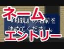 【実況】全ての名前を決めるRPG 01 thumbnail