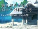 【ポケモンXY 実況】 東方好きがゆく ローテ対戦 3.5 【シャンデラ編】