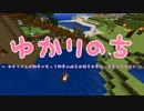 【Minecraft】 ゆかりのち 6日目 【ゆかり実況】