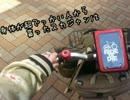 【ニコニコ動画】自転車しゃしゃしゃ~のプチ旅行を解析してみた