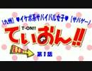 [九州]イケボ系サバイバル女子 ていおん!![サバゲー] 第1話