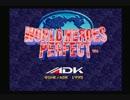 【ニコ生】PS2 ワールドヒーローズパーフェクト【360タイトル目】
