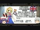 【ゆっくり実況】大戦略大東亜興亡史3ストーリー動画Part12.5