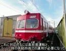 【ニコニコ動画】迷列車で行こう 東海道周辺編 第1回 UT☆アルティメットツリカケを解析してみた