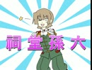 【ニコニコ動画】【手描き】おすし会長まじおすし【バディファイト】を解析してみた