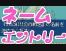 【実況】全ての名前を決めるRPG 03