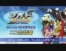 「ゾイド新世紀/ZERO」Blu-ray BOX発売記念ニコ生特番_1
