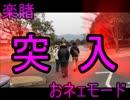【ニコニコ動画】【Part2】 MTでまわる男旅 【佐賀編】を解析してみた