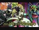 【遊戯王ADS】201Ⅳ年Ⅳ月Ⅳ日Ⅳ祭り thumbnail