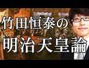 【無料】竹田恒泰の明治天皇論(その1) 竹田恒泰チャンネル特番