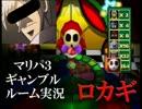 【マリパ3】ロカギ~闇に降り立った天才~【ギャンブルルーム実況】