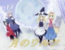【東方手書きPVリレー2】アリスと魔理沙で月のワルツ