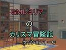 GMレミリアのカリスマ冒険記1-0