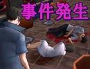 史上最もカオスかもしれない推理ゲーム【実況】part1 thumbnail