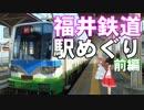 ゆかれいむで福井鉄道駅めぐり~前編~