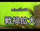 0632 戦禍拡大