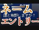 【実況】全ての名前を決めるRPG 05