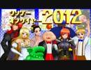 クソゲーオブザイヤー2012 thumbnail
