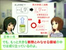 雪歩と学ぶ高校物理2-2-5【自由エネルギー】