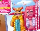 【特撮】『北川怪獣アパート』第130話【漫画】 ‐ ニコニコ動画(原宿)