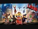 ムービーウォッチメン 『LEGO(R)ムービー』