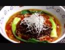 【ニコニコ動画】担々麺♪ ~自家製の芝麻醤、辣油、葱油で!~を解析してみた