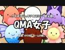 【替え歌】QMA女子【チームB推し】
