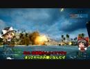 【PS4 BF4】ゆっくり実況:高ランク下手くそが戦場へ逝く Pa...
