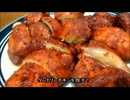 アメリカの食卓 288 タンドリーチキンを食す!