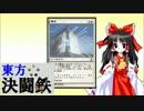 東方決闘鉄~ブロントさんのMTG戦記 62