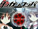 【東方】超幻想郷級のダンガンロンパ Part13前半 thumbnail