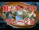 おいしい!鮭とキノコのアヒージョの作り方