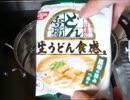 【ニコニコ動画】ラーメン5袋一気に食べてみた 日清どん兵衛篇を解析してみた