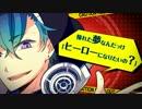 【KAITO V3】絶望性:ヒーロー治療薬【歌わせてみた】 thumbnail