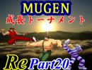 【MUGEN】成長トーナメントRe Part20