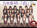 乃木坂46の「の」 2014年4月6日
