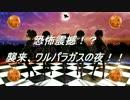 ドラゴン☆マギカZ 第11話 恐怖震撼!? 襲来、ワルパラガスの夜!!