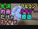 【あなろぐ部】3戦マッチの大富豪!「超大富豪」を実況01